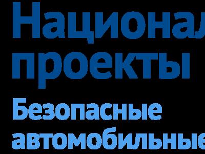 Безопасные дороги продолжат строить и ремонтировать в Нижегородской области по нацпроекту