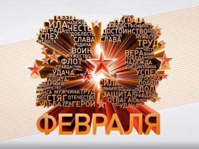 Поздравление губернатора Нижегородской области Глеба Никитина с Днём защитника Отечества