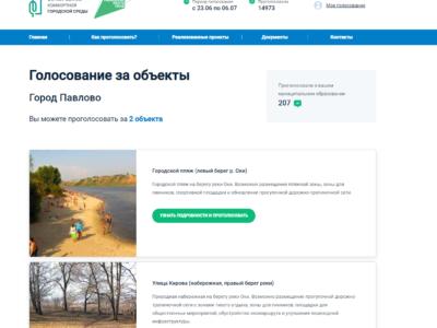 В Нижегородской области идёт рейтинговое голосование за общественные пространства
