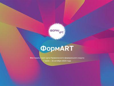 ПФО запускает новый окружной проект – фестиваль стрит-арта «ФормARТ» 16+