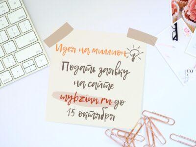 Более 100 заявок поступило на бизнес-конкурс «Идея на миллион».Заявить о своем проекте нижегородцы могут напортале mybiznn.ru