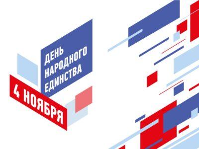 «Этнографический диктант», «Ночь искусств» и открытый урок пройдут в онлайн-формате в День народного единства