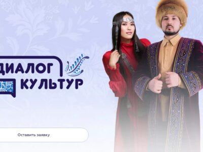 Нижегородцев приглашают принять участие в молодежном этнокультурном конкурсе «Диалог культур»