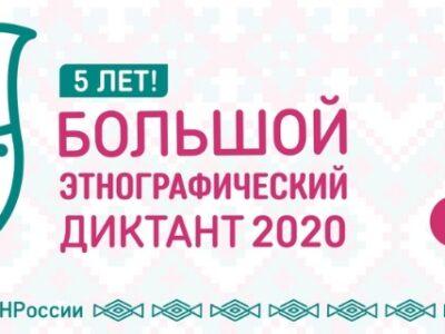 Большой этнографический диктант пройдет в Нижегородской области с 3 по 8 ноября