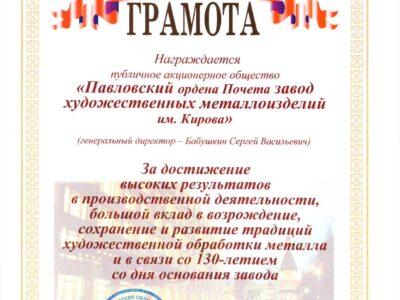 В Павлове — новые Заслуженные мастера народных художественных промыслов