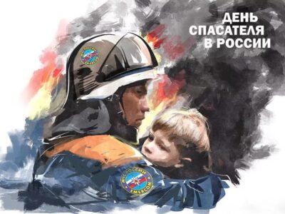 Поздравление губернатора Нижегородской области Глеба Никитина с Днем спасателя РФ