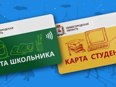 Проездные для тех, кто учится, в Нижегородской области стали бессрочными