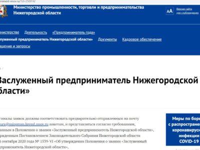 Заслужи «Заслуженного»: предпринимателей Нижегородской области зовут на конкурс