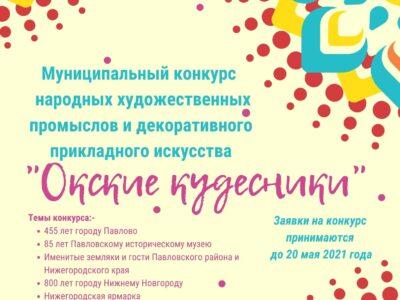 Чудеса от павловских кудесников: начинается приём заявок на творческий конкурс