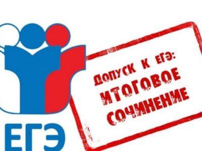 К госэкзамену по русскому допущены 100 процентов выпускников школ Павловского муниципального округа