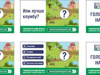 Голосование за инициативы жителей Нижегородской области по проекту «Вам решать» началось