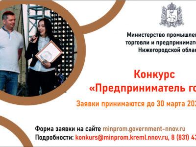 Павловчане могут помериться силами в конкурсе предпринимателей