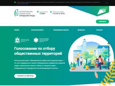 Нужно успеть до 30 мая: выберите, что благоустроят в Павловском округе!