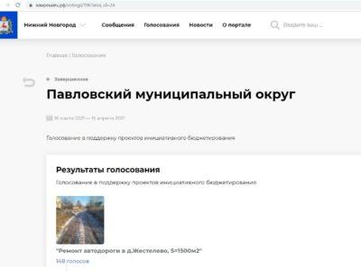 Что благоустроят по «Вам решать» в Павловском муниципальном округе