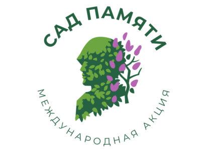 Ребята из детдомов Павловского муниципального округа посадили «Сад памяти»