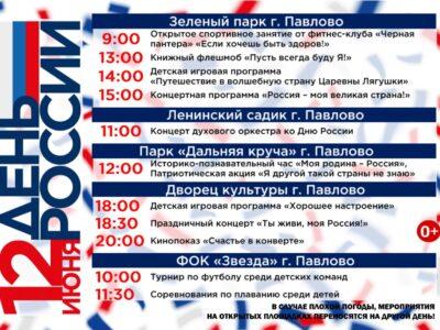 Россия, с праздником! Как его отметят в Павлове и Нижнем Новгороде        0+